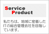 ServiceProduct